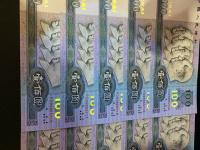 5个9连号90版100元单张价格