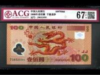 2012年10元龙钞价格