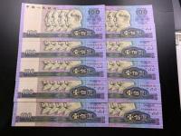 流通过的90版100元人民币价格
