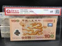 澳门二版龙钞价格
