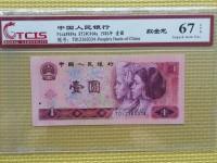 80年1元红金龙与金龙王