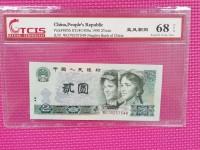 1990年2元人民币样币