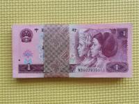 1996年1元桃花红