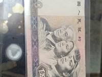 50元第80版