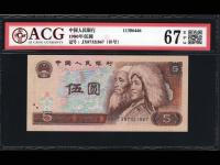 第四套人民币5元四连钞