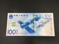 航天纪念钞100最新价格
