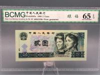 80版 90版2元纸币