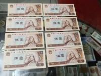 80年5元绿苍松