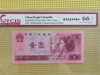 1990年1元莹光币