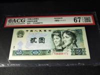 1980年 2元 绿钻
