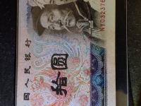 80年5元荧光币