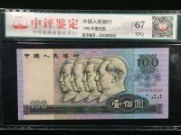第四套人民币钞王80版100