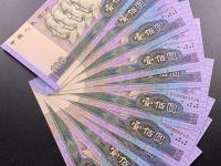 100人民币90年