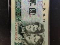 第四套人民币90版纸币2元
