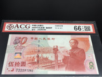 建国三连体钞最新价格