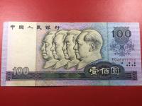 第四套人民币1980年100元
