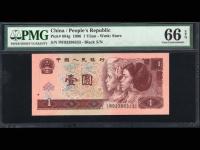 1996年1元荧光人民币