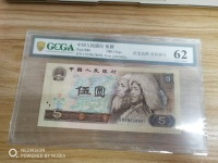三代5元80年人民币