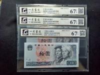 1980年版10元