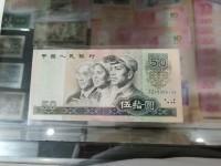 80年50纸币