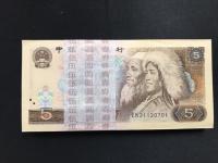 人民币 第四套5元