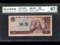 5元人民币80版