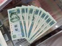 1990年第四套2元人民币
