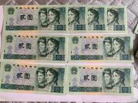 1990年人民2元
