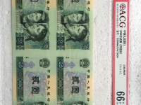 第四套人民币钱币2元90版