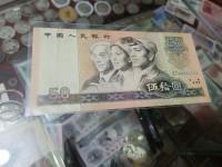 50元(80版)