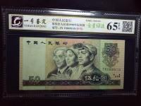 1990 第四版50元