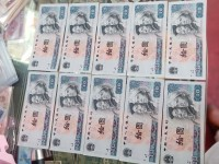 第四套人民币80年10块