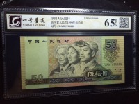 1990年50元荧光钞
