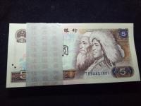 第四版人民币5元荧光币