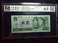 中华人民银行2元1990年