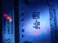 1980年出版的10元人民币
