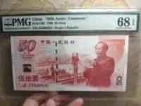 建国钞现在市场价格