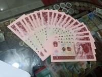 90年红1元