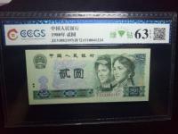 1980年2元荧光币