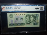1980年2元人民币的绿钻