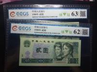 第四套人民币80版2元绿钻