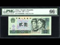 1990年人民币2元