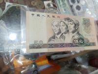 1980年纸币50元价格