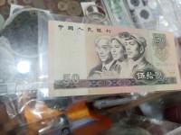1980年的50元