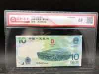 奥运钞豹子十连号多少钱