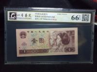 96年1元纸币凤凰红