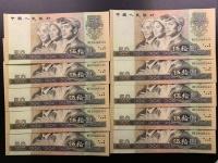 90年的50元的人民币多少钱