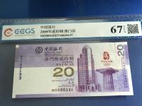 香港奥运钞最初价格