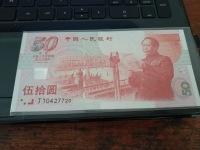 建国50周年纪念钞现多少钱