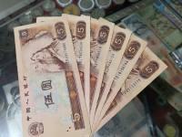 第四套人民币90年5元
